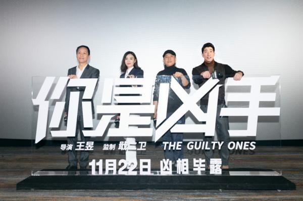 """电影《你是凶手》在京首映,贾樟柯连夸""""过瘾"""""""