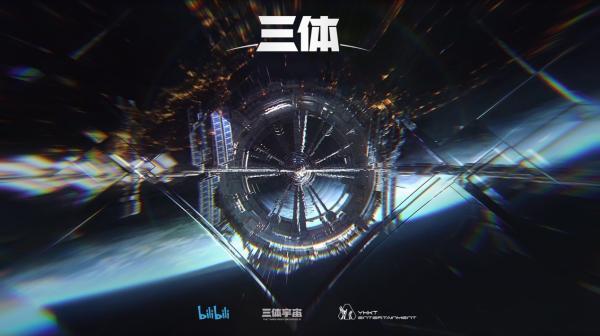 B站发布40部国创动画,《三体》《天官赐福》都在计划中