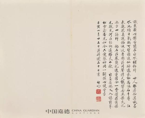 启功旧藏金石碑帖2932万元整体拍出,收藏者将学术整理