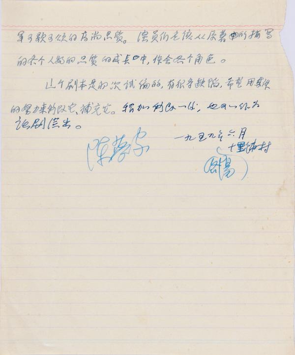 张新颖对陈梦家豫剧《红日》手稿的介绍和梳理