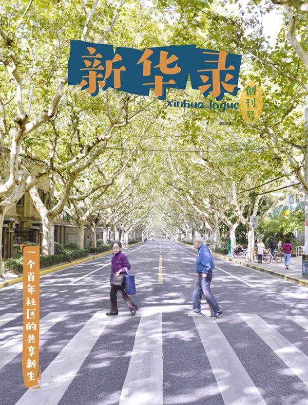 社区更新·展 上海大鱼营造⑤:街区杂志诞生记