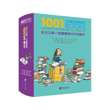 长大之前真的要看1001本童书吗?