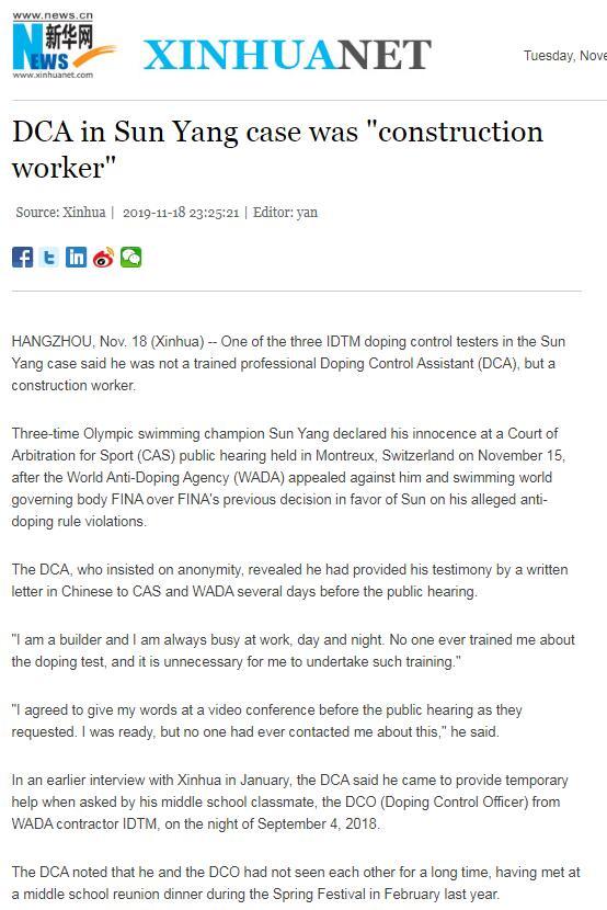 新华网:孙杨尿检官助理竟是建筑工人