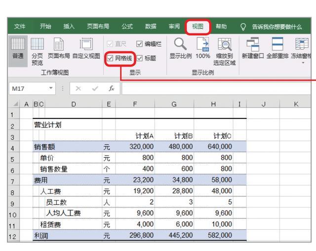 入职3个月刚学Excel,不会3个边框功能,工作可能要凉