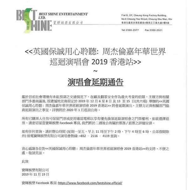 周杰伦香港演唱会延期,详情将于2020年1月底前公布