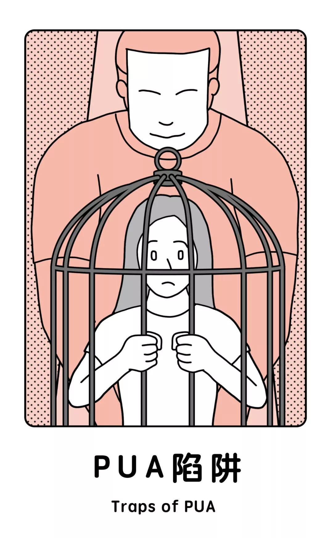 诱奸、骗财、骗婚 女性防范PUA套路骗术与自救全攻略