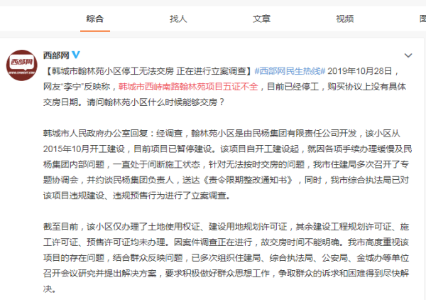 陕西韩城市翰林苑小区停工无法交房,官方:已立案调查