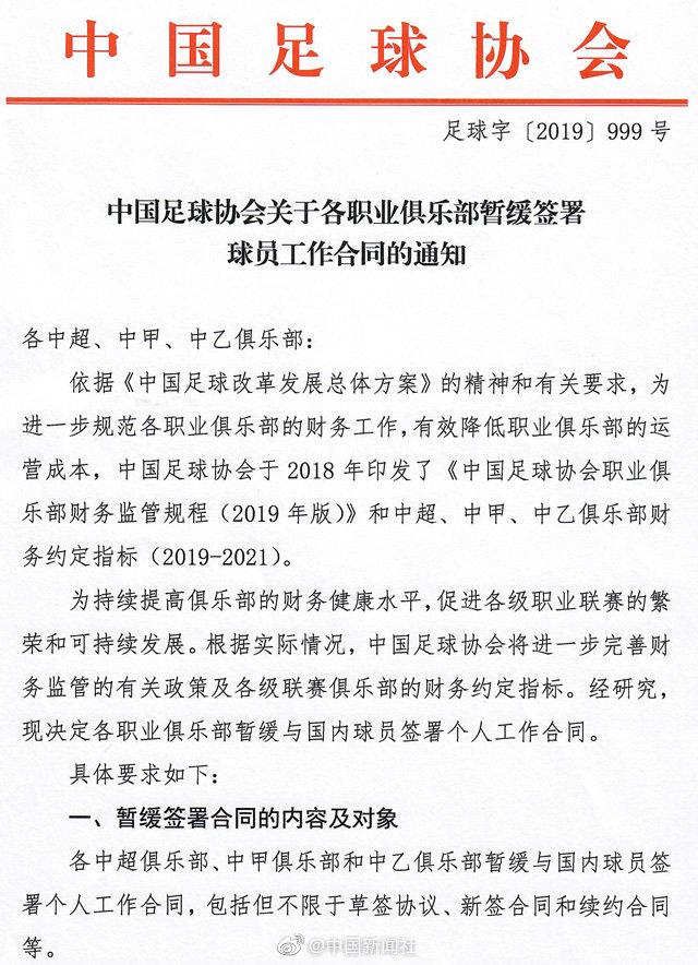 中国足协发布通知:各俱乐部暂缓签署国内球员工作合同
