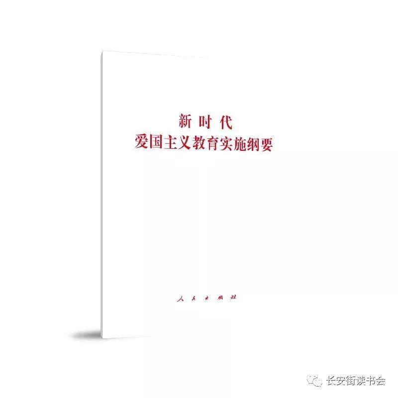 [「新书推荐」长安街