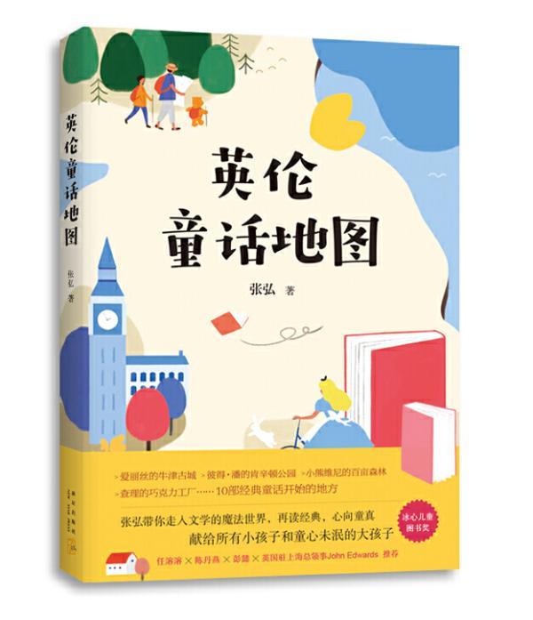 童话背后的故事是什么?这本书带你走进儿童文学的魔法世界