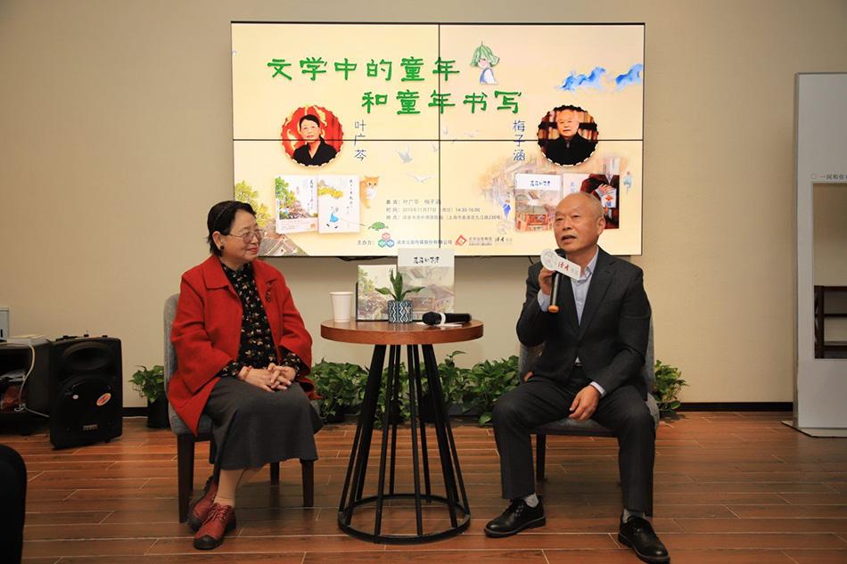 讲座现场(左:叶广芩,右:梅子涵)。 主理方供图