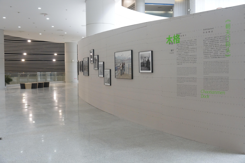"""""""港口与影像II""""展览现场 木格—重庆—《朝天门码头》展墙"""