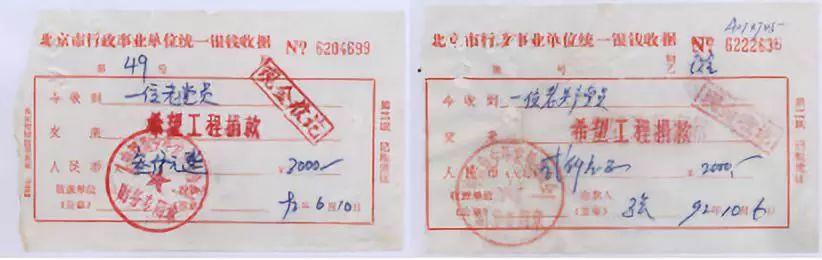 """1992年6月10日、10月6日邓小平以""""一位老共产党员""""名义两次向希望工程捐款。"""