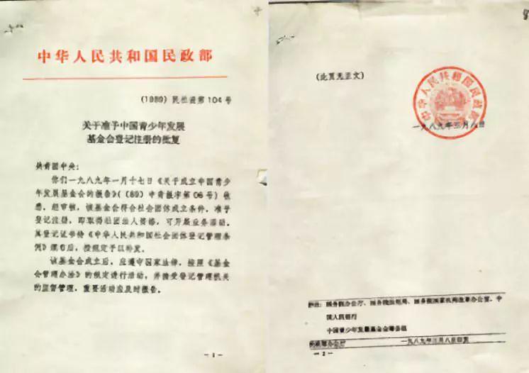 1989年1月,经中国人民银行批复,同意成立中国青少年发展基金会。经民政部审核,准予中国青基会登记注册,取得社团法人资格。