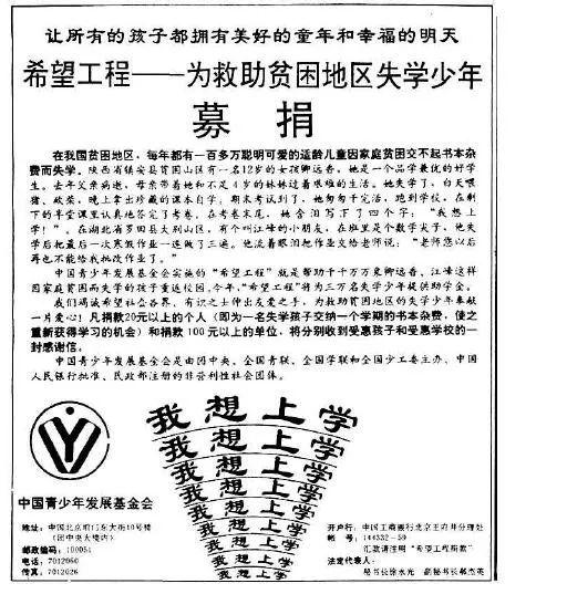 """希望工程实施之初,便通过向企业发信等方式募集资金。1991年5月25日上午,《人民日报》刊登了""""希望工程——为救助贫困地区失学少年募捐""""广告。这是《人民日报》发出的第一个公益募捐广告。"""