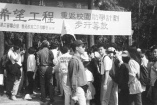 香港工会联合会、香港教育工作者联会为希望工程开展步行筹款活动。