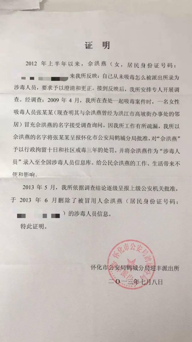 2013年,根据佘洪燕反映的情况,该局曾向上呈报,希望删除相关信息。