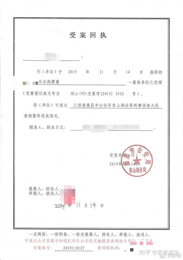 11月14日,學生報案后收到的受案回執。除特殊標注外,本文圖片均為受訪者供圖。
