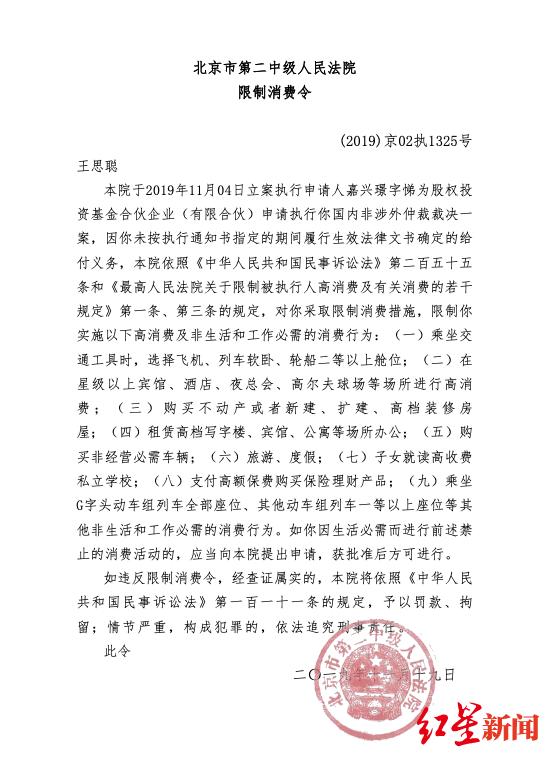 法院向王思聰下達的限制消費令。