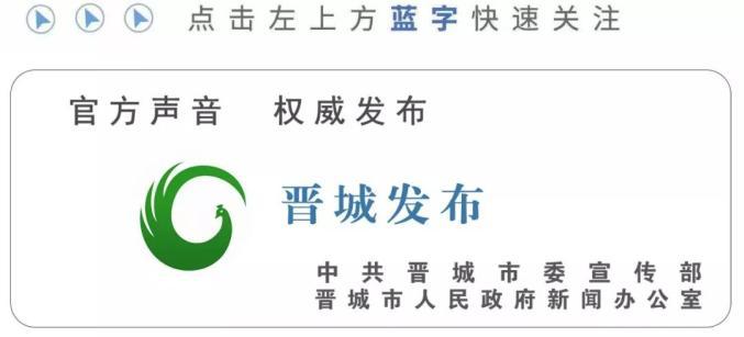 权威发布!中共晋城市委七届八次全会决议