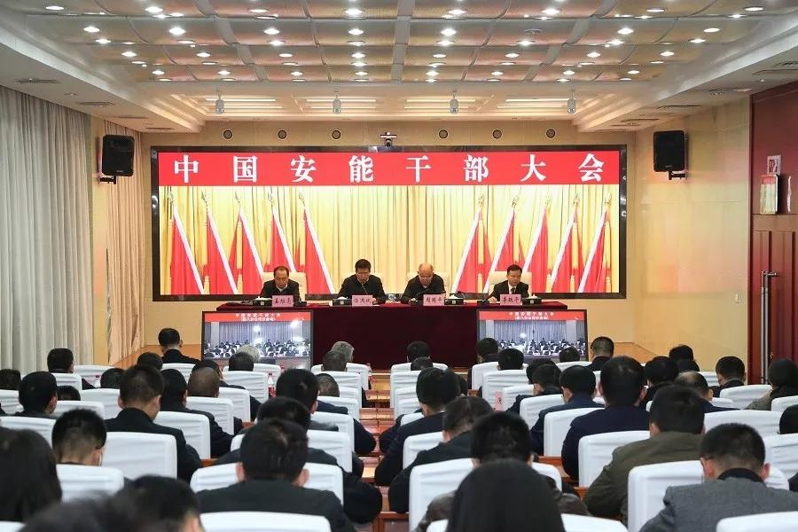中国安能集团首任领导班子就职,周国平任党委书记、董事长
