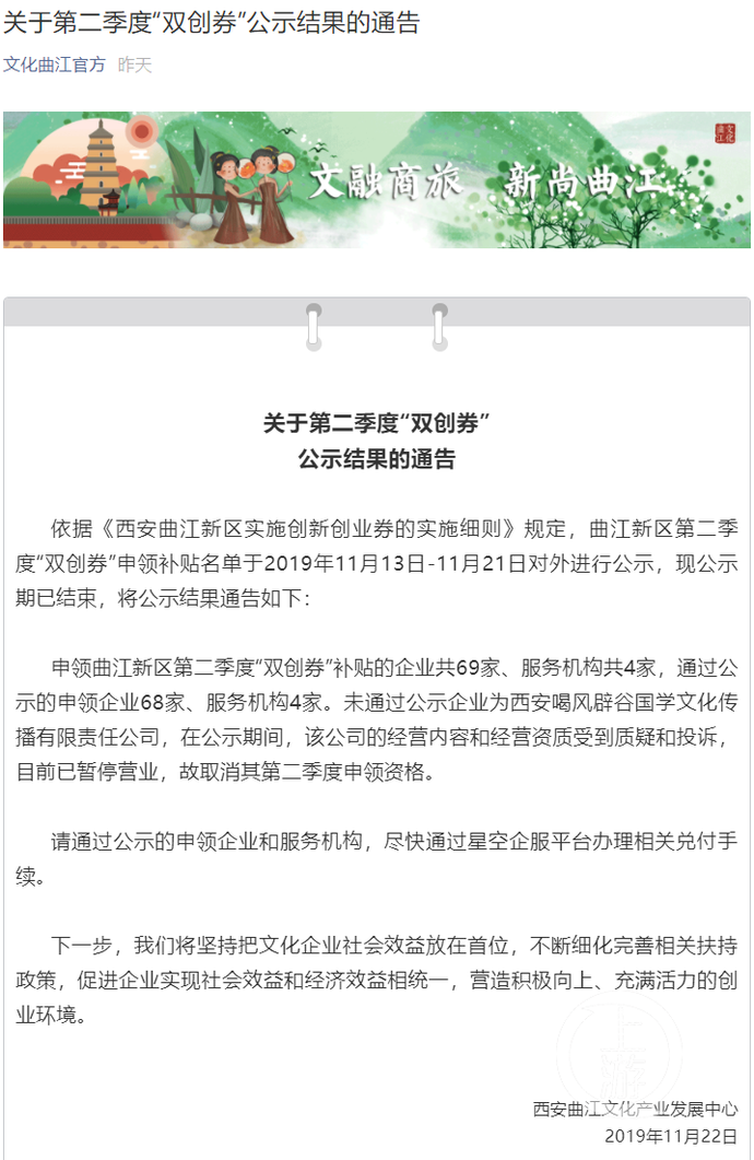 """西安曲江文化產業發展中心取消西安喝風辟谷國學文化傳播有限責任公司""""雙創券""""申領資格。截屏圖"""