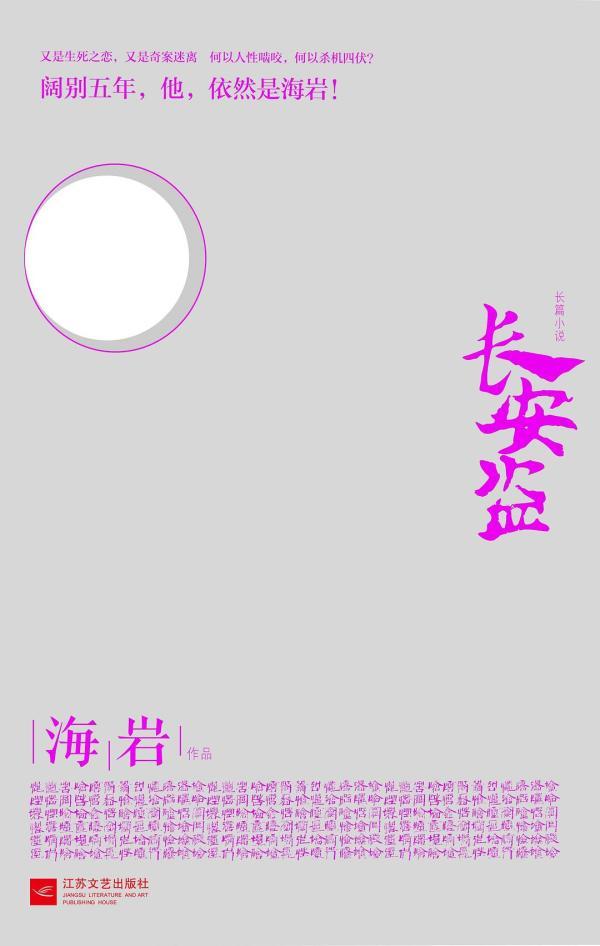《长安道》:久违了的海岩式人性纠葛和理想主义