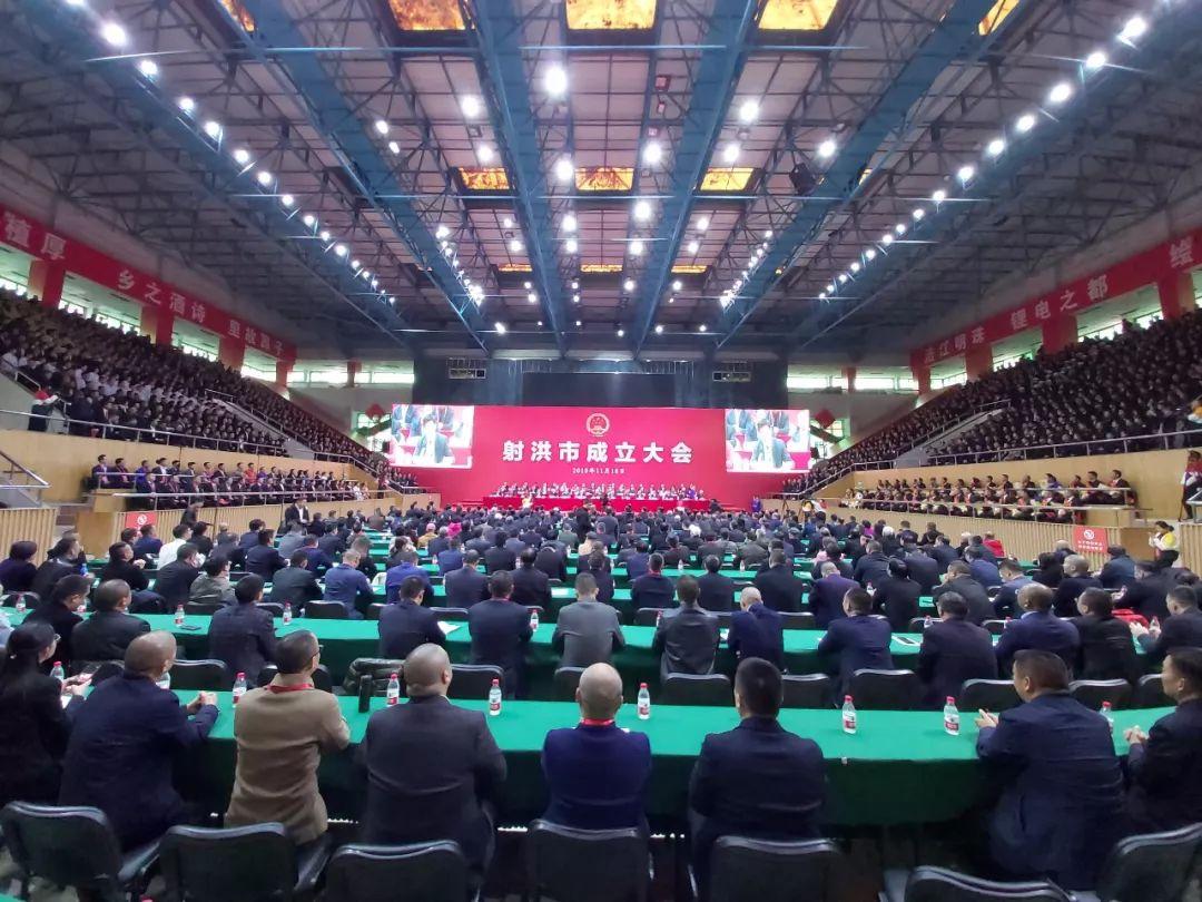 四川传统工业强县射洪撤县设市,人均GDP达42779元