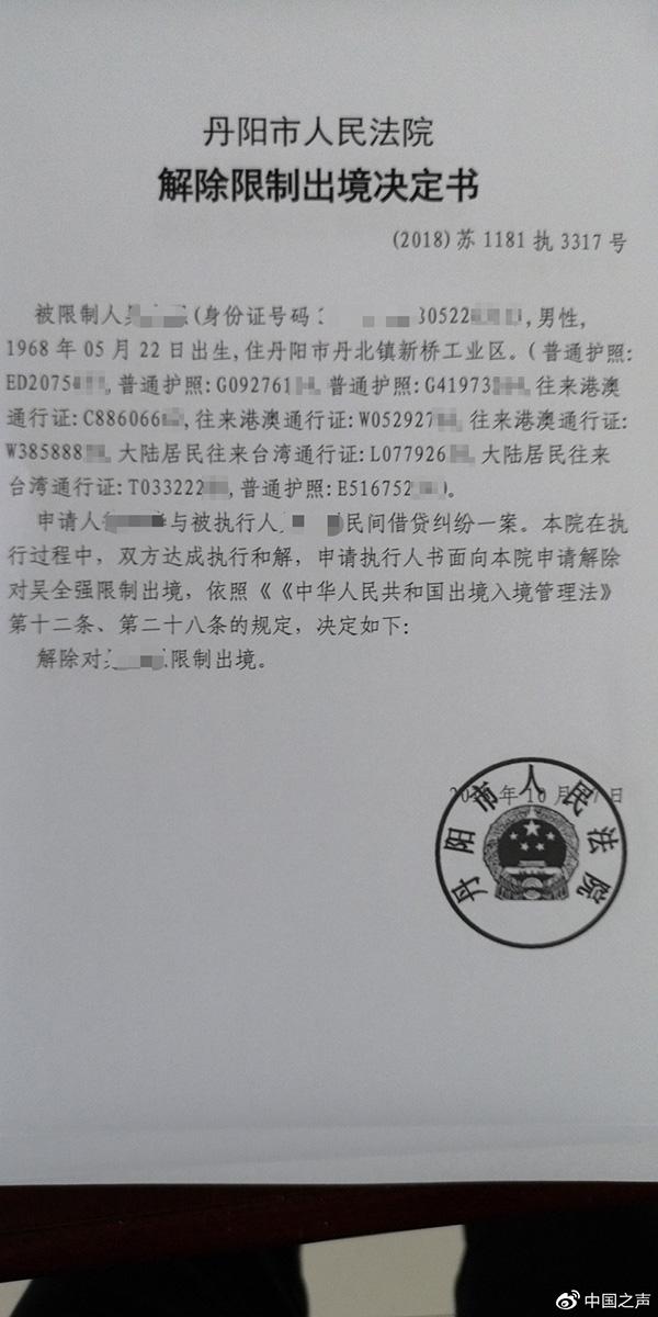 制假文书放老赖出境?江苏丹阳法院回应:系统自动生成