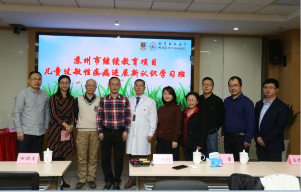 """苏州科技城医院举办""""儿童过敏性疾病诊治进展""""市级继教班"""