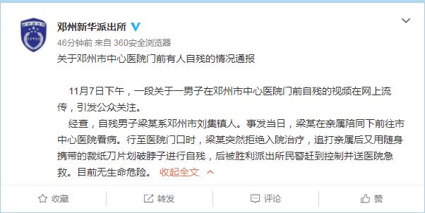 邓州一男子看病时拒绝入院治疗在医院门口自残,已无生命危险