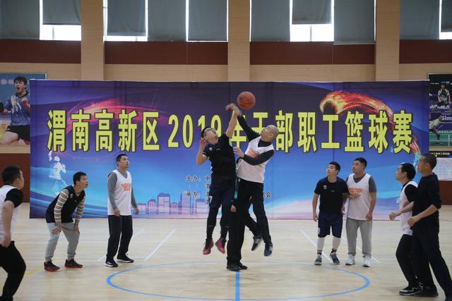 高新区2019年干部职工篮球赛开赛