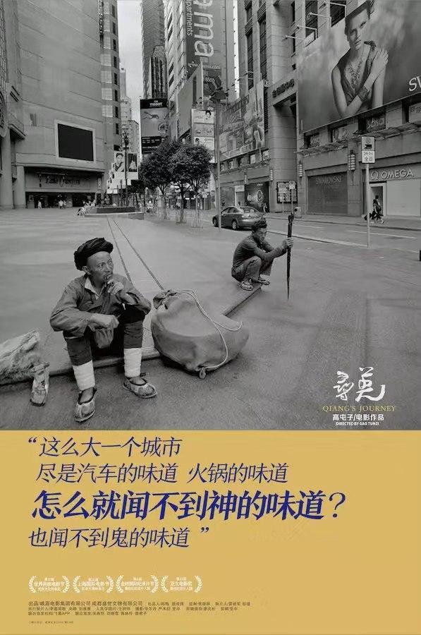 纪实电影《寻羌》海报。