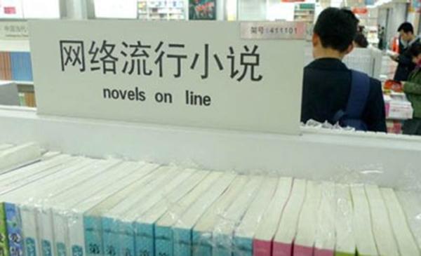中国网络文学不断走向世界。