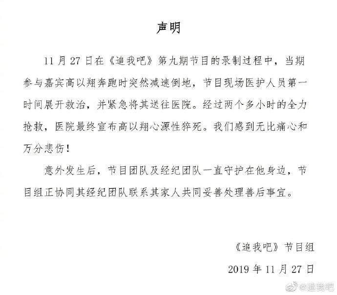 浙江卫视《追吾吧》节现在组的声明。 截屏图
