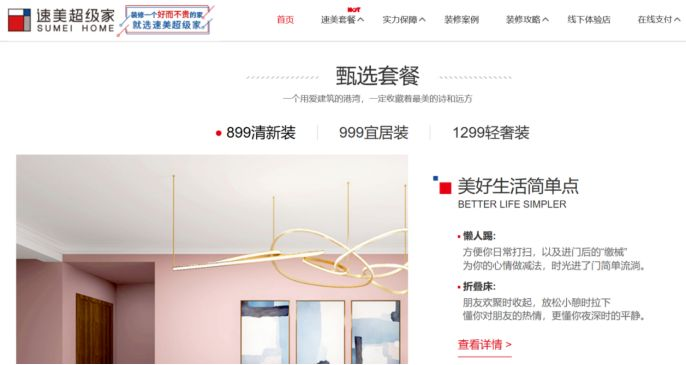 图:超级速美家的家装产品