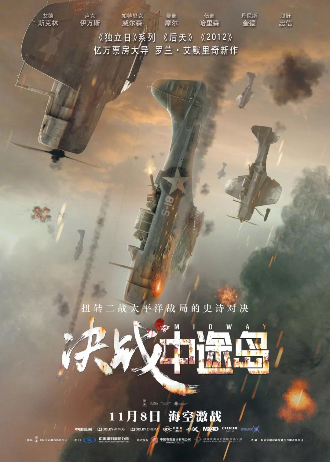 中国国防报评影片《决战中途岛》失实处:特效高分,历史低分