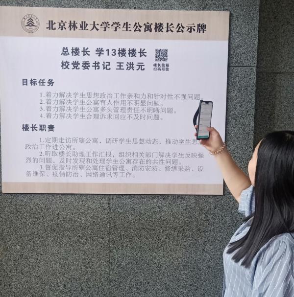 北林大学生公寓楼长公示牌