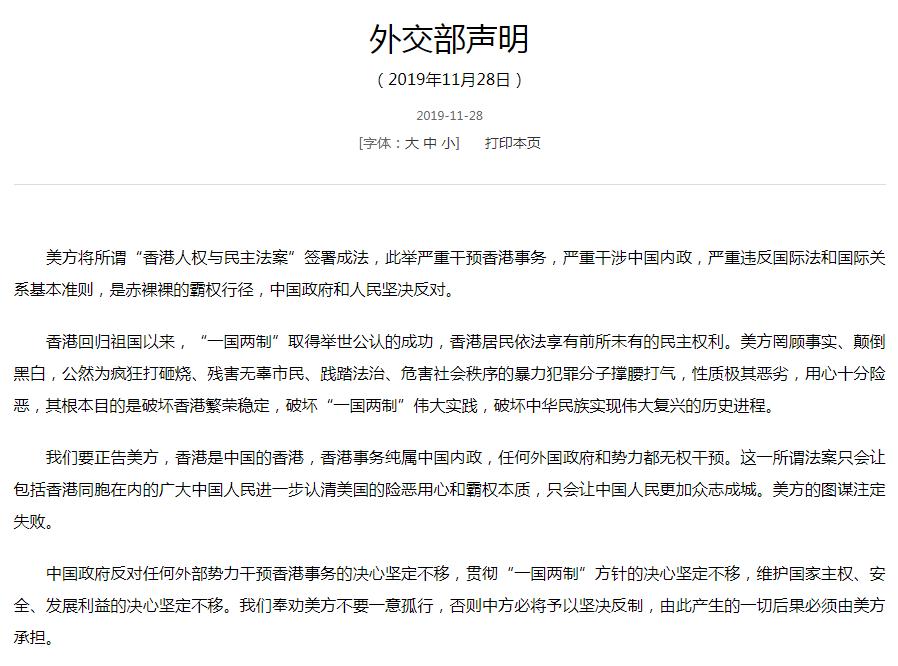 外交部回应美方签署涉港法案:严重干涉中国内政,坚决反对
