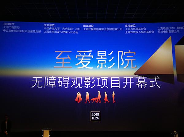 """让视障人士享受电影,""""至爱影院""""上海启动"""