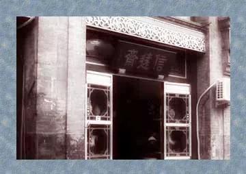 """信远斋,始建于清乾隆五年(1740年),原址在东琉璃厂,创办人姓萧,清光绪翰林、末代皇帝溥仪的老师朱益藩对信远斋的蜜果脯和酸梅汤非常欣赏,曾题写""""信远斋蜜果店""""匾额,悬挂在门楣之上。"""