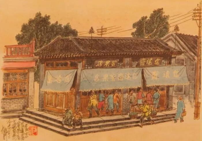 信远斋手绘图(来源:网络)