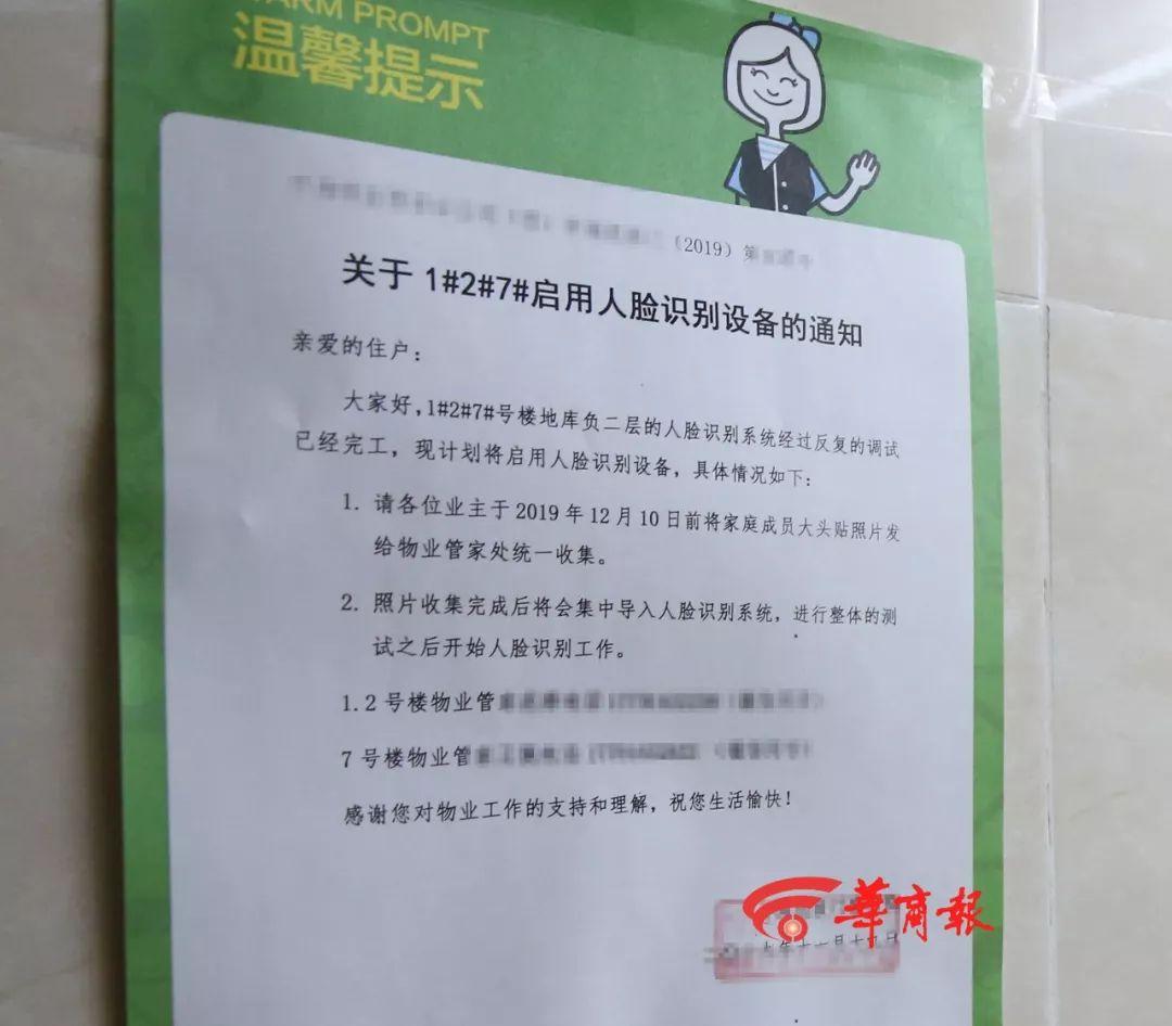 """西安一小区门禁升级""""人脸识别"""":有业主担心泄露个人信息"""