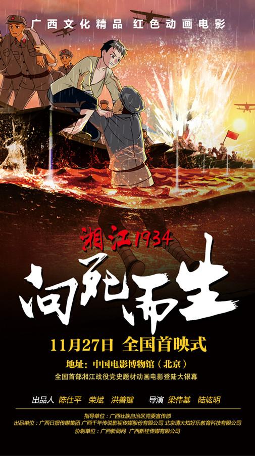 红色动画电影《湘江1934·向死而生》首映