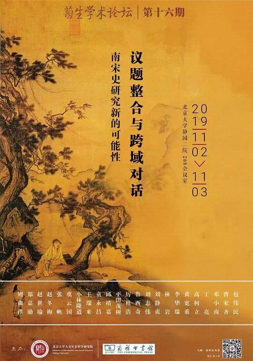 会·聚︱历史学者们奔波在路上的11月