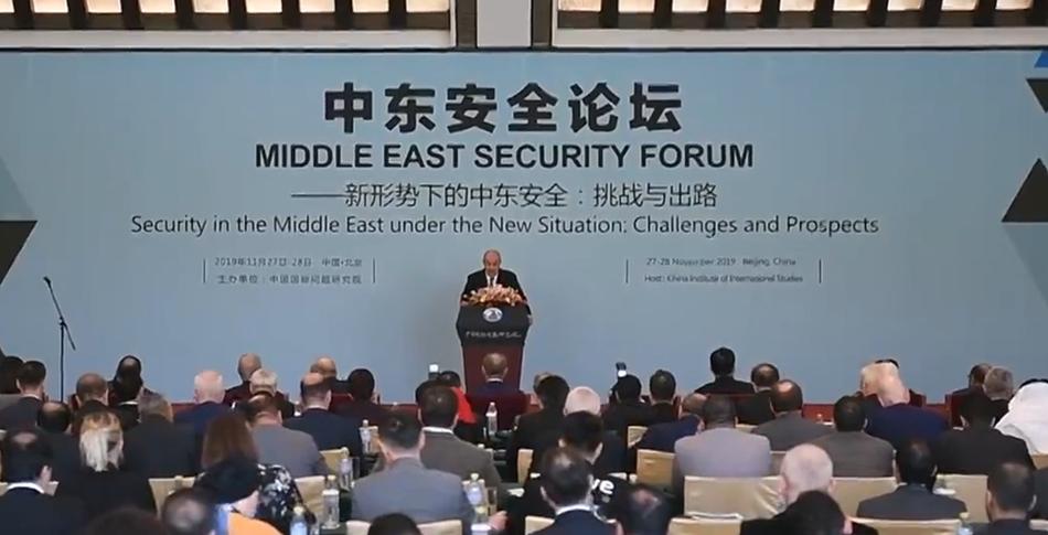 首届中东安全论坛在北京召开。 截屏图