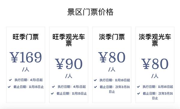 九寨沟景区向散客开放,淡季门票价格低于旺季对折