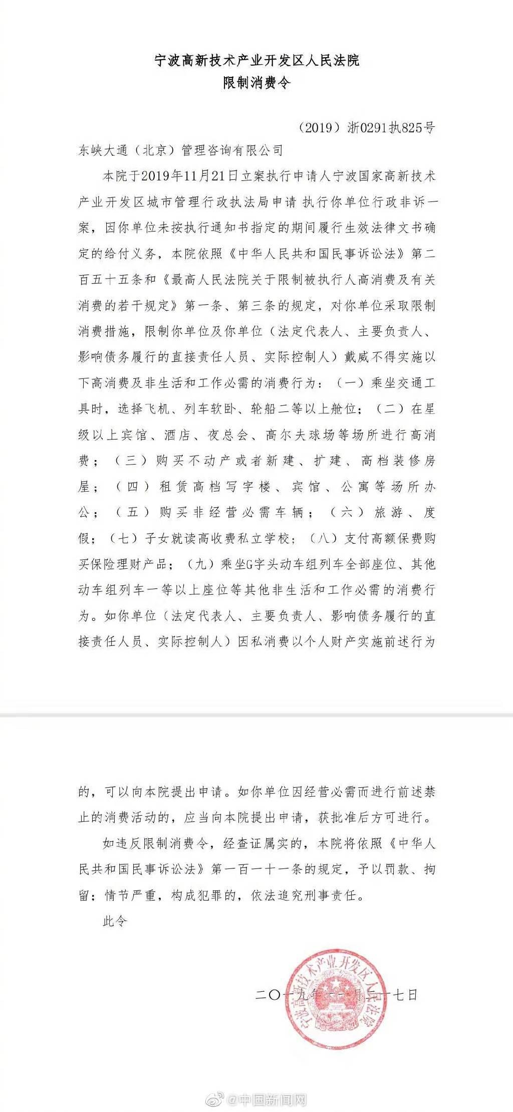 ofo创始人戴威已收到34条限制消费令