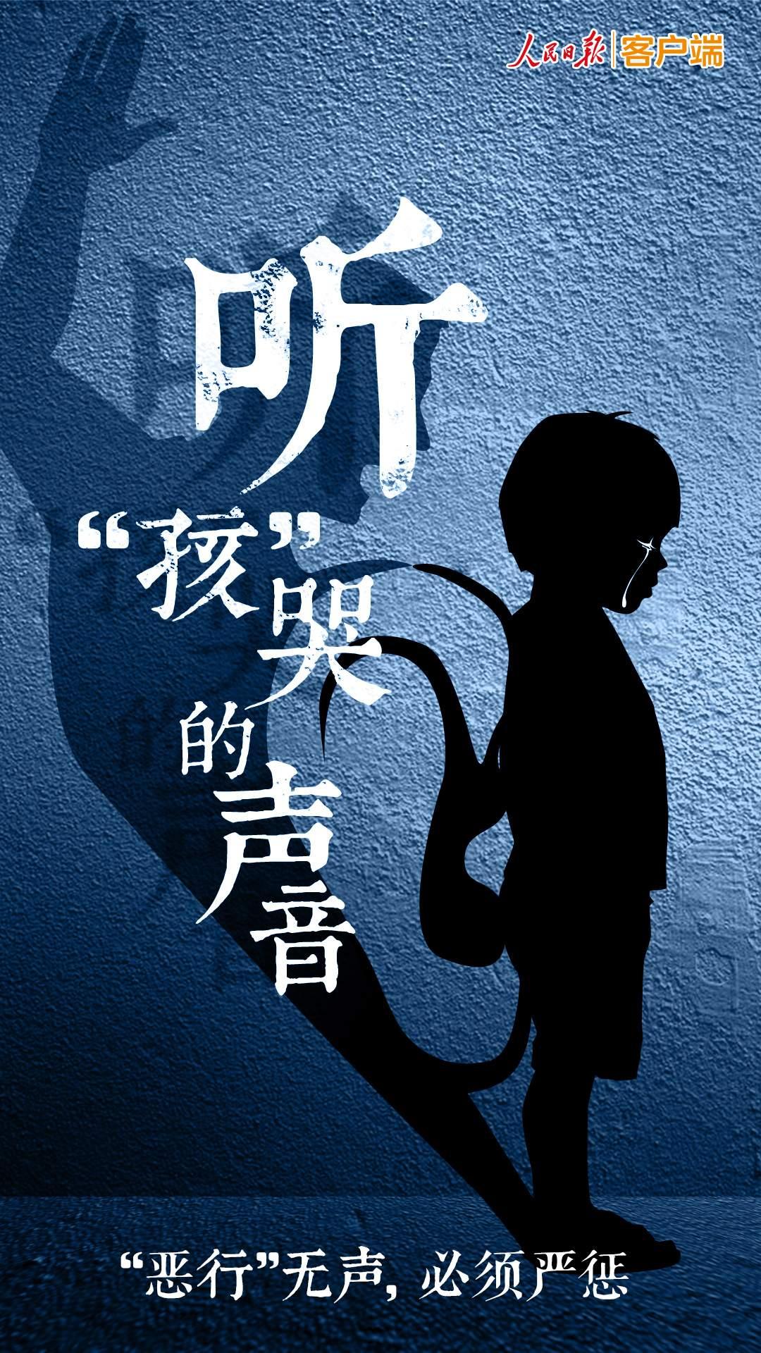 """人民日报评虐待残障儿童:恶行""""无声"""",务必严惩"""