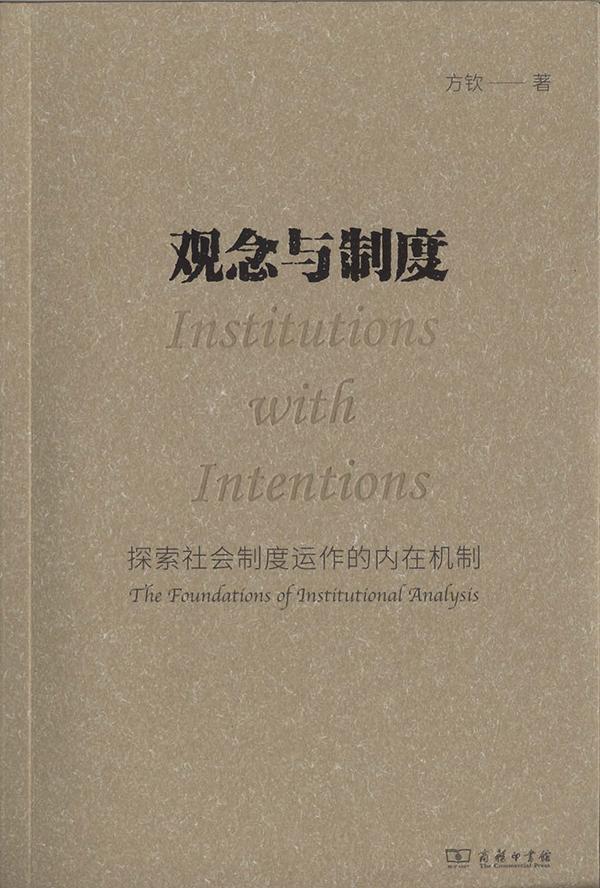 韦森评《观念与制度》︱经济社会理论研究的一个缺环